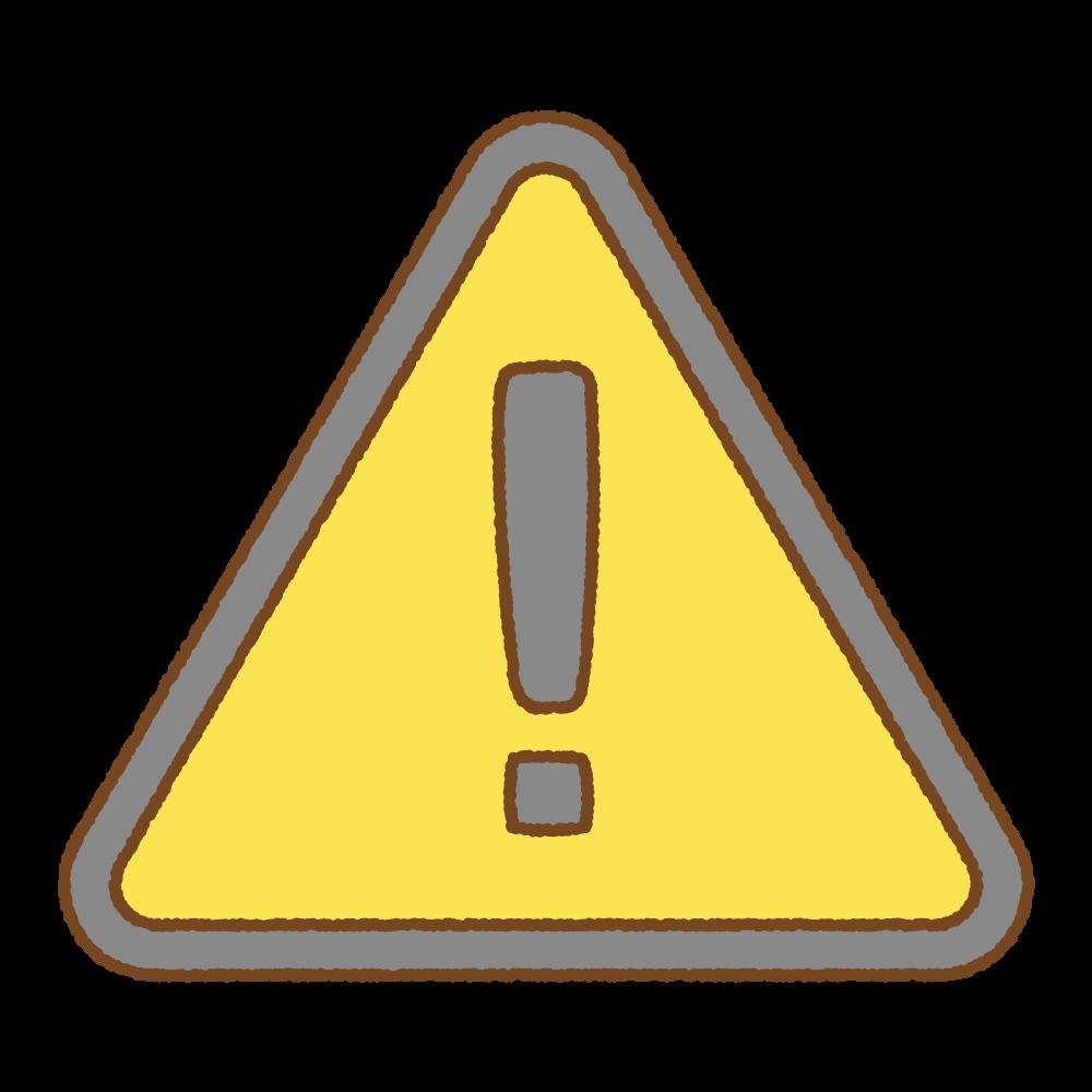 注意マークのフリーイラスト Clip art of warning mark