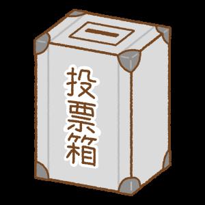 投票箱のフリーイラスト Clip art of ballot box