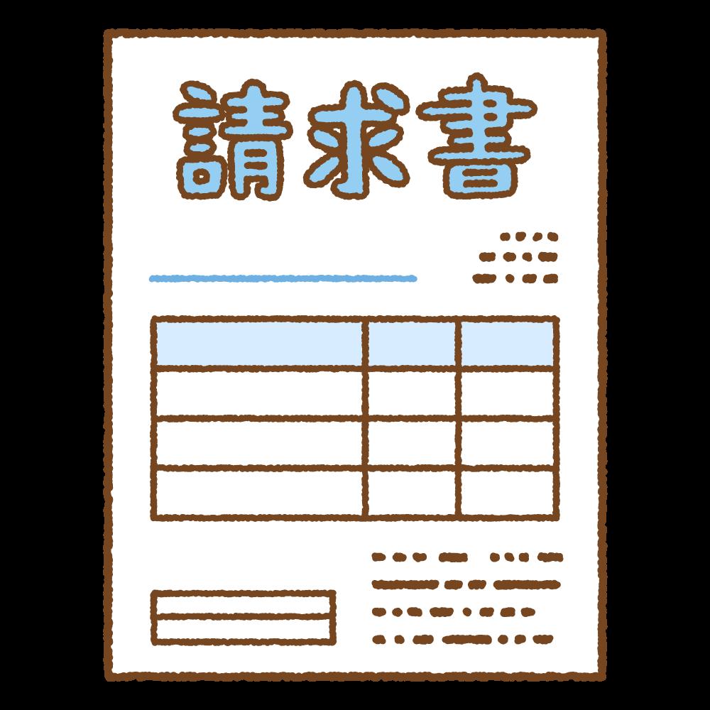 請求書のフリーイラスト Clip art of seikyusho