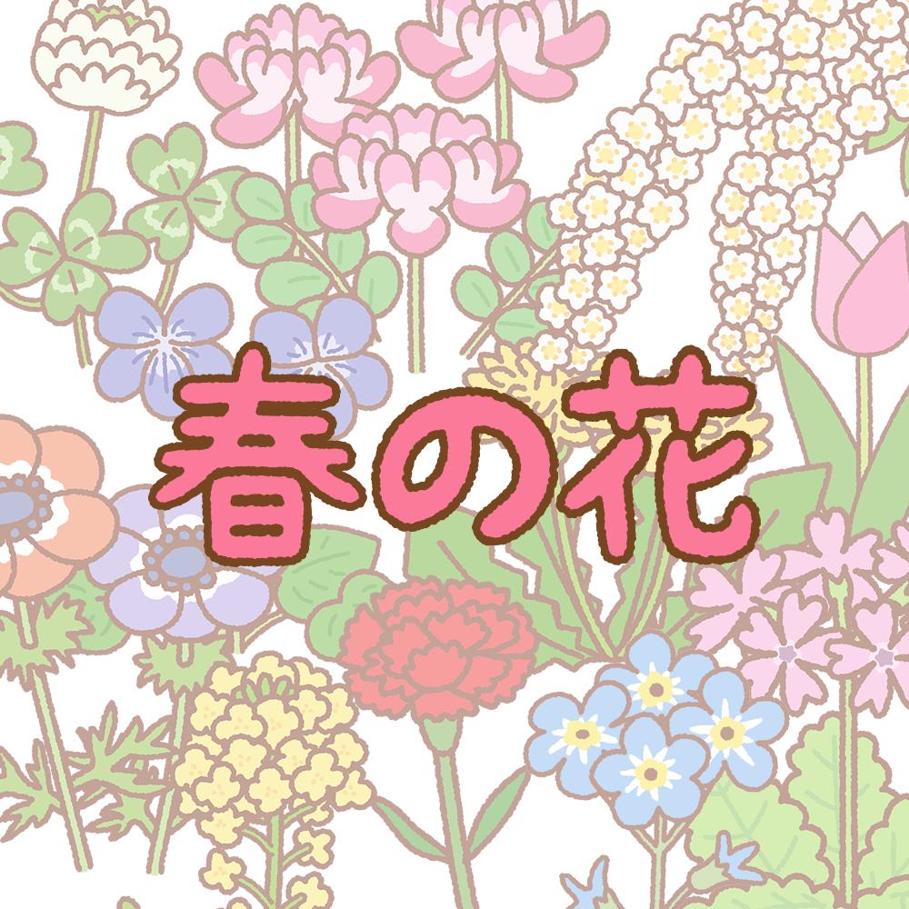 春の花のフリーイラスト Clip art of spring flower