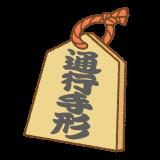 通行手形のフリーイラスト Clip art of tsuukou-tegata