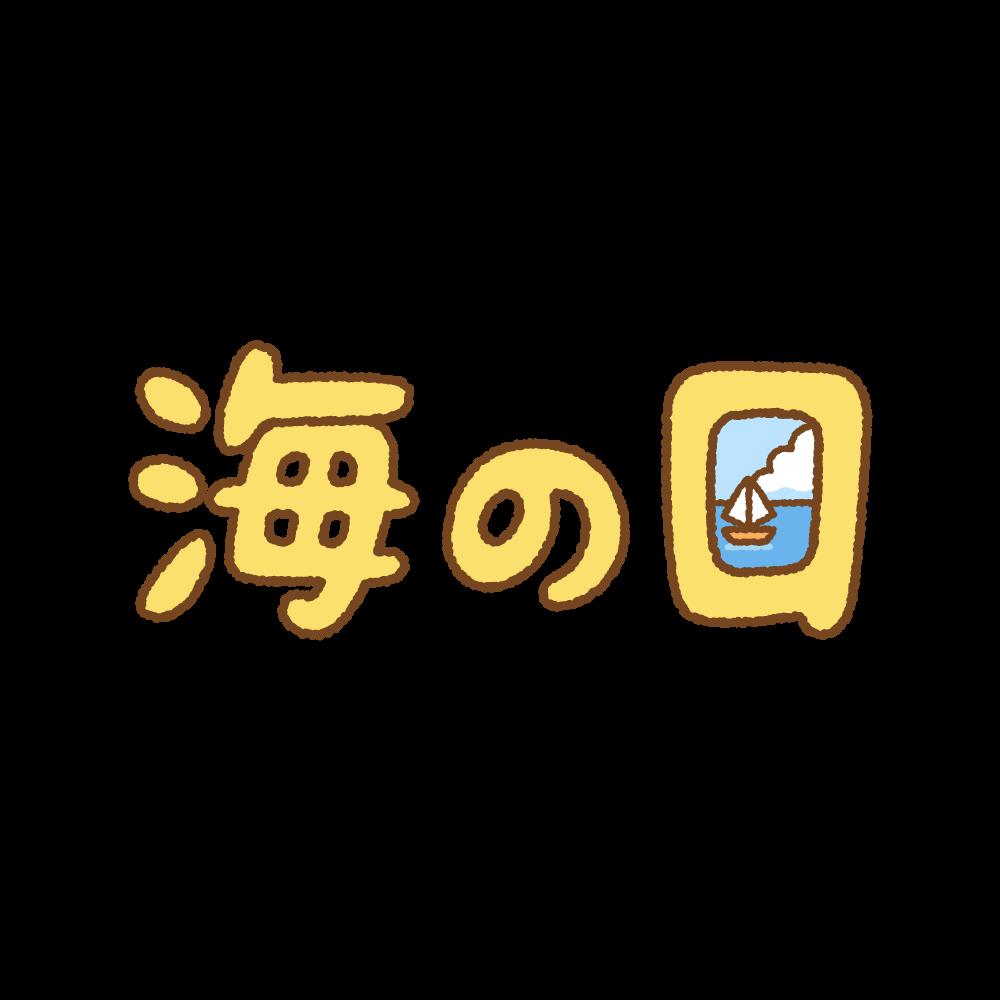 海の日の文字のフリーイラスト Clip art of uminohi