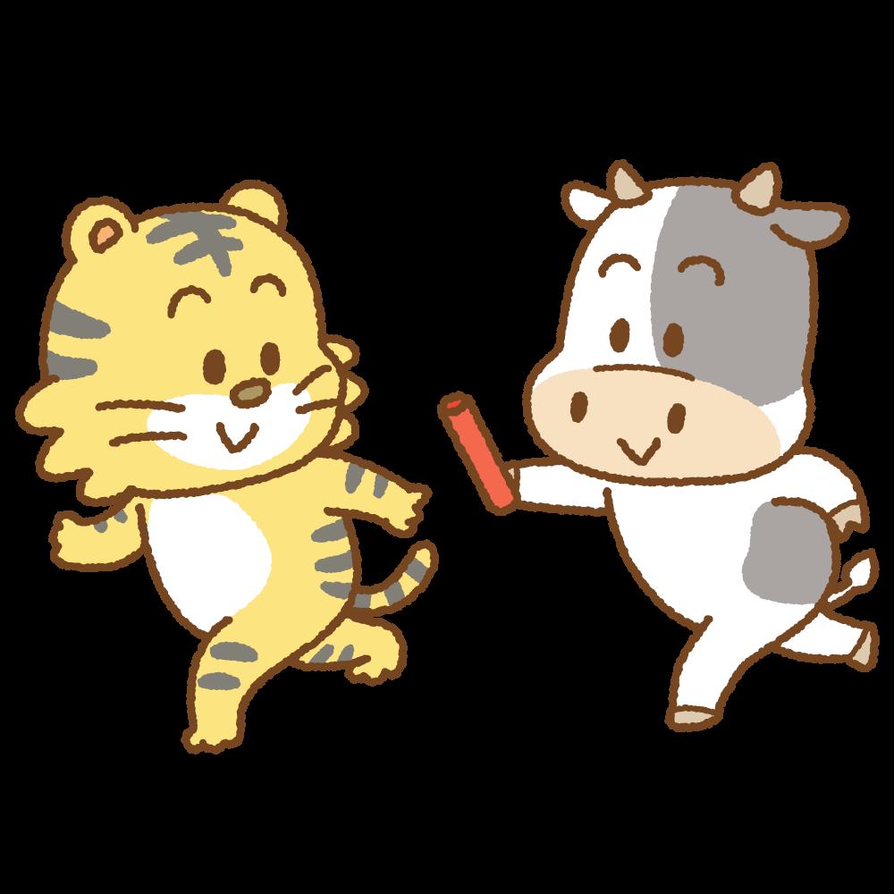 ウシからトラへバトンタッチのフリーイラスト Clip art of baton-pass ushi-tora