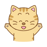 喜ぶネコのイラスト
