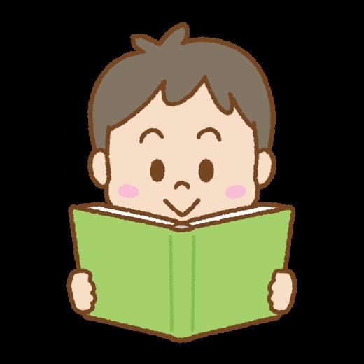 本を読む子供のイラスト