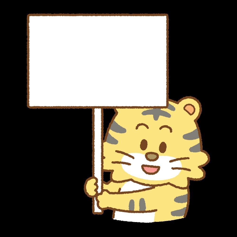 看板を持つトラのフリーイラスト Clip art of tiger kanban